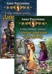 К чему приводят девицу... Цикл из 4 книг
