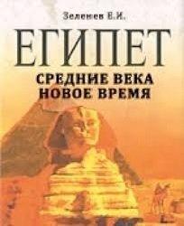 Египет: Средние века. Новое время