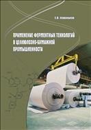 Применение ферментных технологий в целлюлозно-бумажной промышленности