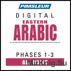 Pimsleur Eastern Arabic Phases 1-3 (+СD)