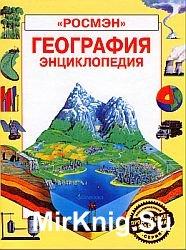 География. Энциклопедия