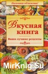 Вкусная книга. Ваши лучшие рецепты