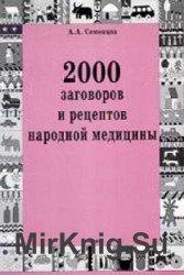 2000 заговоров и рецептов народной медицины