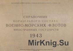 Справочник корабельного состава Военно-Морских флотов иностранных государст ...