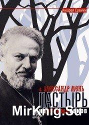 Отец Александр Мень. Пастырь на рубеже веков