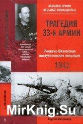 Трагедия 33-й армии. Ржевско-Вяземская наступательная операция. 1942
