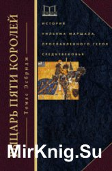 Рыцарь пяти королей. История Уильяма Маршала, прославленного героя Средневе ...