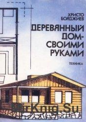 Книги скачать дом своими руками