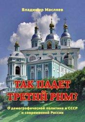 Так падет третий Рим? О демографической политике в СССР и современной Росси ...