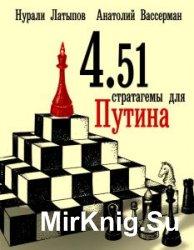 4.51 стратагемы для Путина  (Аудиокнига)