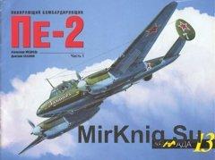 Армада 13 - Пикирующий бомбардировщик Пе-2 часть 1