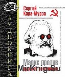 Маркс против русской революции (Аудиокнига)
