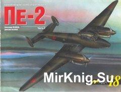 Армада №18 - Пикирующий бомбардировщик Пе-2 часть 2