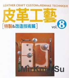 The Leather Craft Vol.08 Custom & Remake Technique