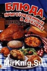 Блюда, приготовленные в духовке