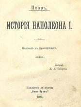 История Наполеона I