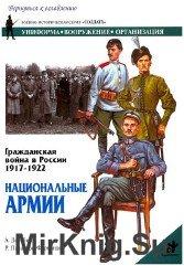 Гражданская война в России 1917-1922. Национальные армии