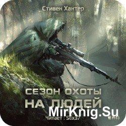 Сезон охоты на людей (Аудиокнига) m4b