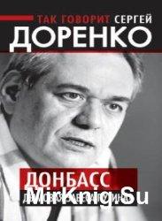 Так говорит Сергей Доренко. Донбасс – дымовая завеса Путина?  (Аудиокнига)