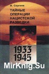 Тайные операции нацистской разведки 1933-1945 гг.