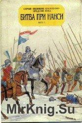 Битва при Нанси 1477г.