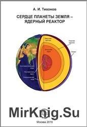 Сердце планеты Земля – ядерный реактор