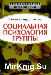 Социальная психология группы