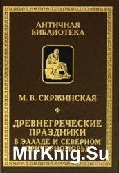 Древнегреческие праздники в Элладе и Северном Причерноморье