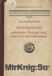 Земледелие в античных государствах Северного Причерноморья