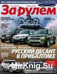 За рулем №7 2016 Россия