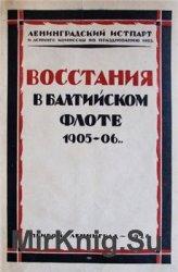 Восстания в Балтийском флоте в 1905-06 г.г. (сборник)
