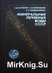 Минеральные лечебные воды СССР: Справочник