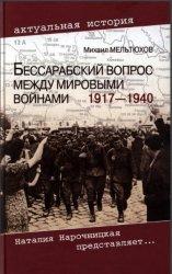 Бессарабский вопрос между мировыми войнами (1917-1940 гг.)