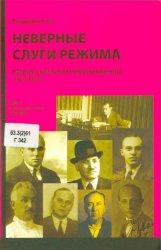 """Неверные слуги режима: Первые советские невозвращенцы (1920–1933). """"Третья ..."""