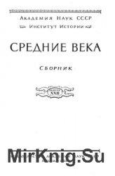 Средние века. Сборник. Вып.1