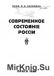 Современное состояние России