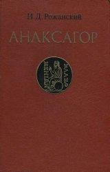 Анаксагор. У истоков античной науки