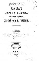 Об осаде города Пскова польским королем Стефаном Баторием