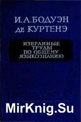 Избранные труды по общему языкознанию. В 2 томах