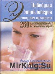 Новейшая энциклопедия очищения организма. 250 испытанных методов восстановл ...