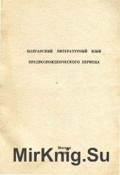 Болгарский литературный язык предвозрожденческого периода