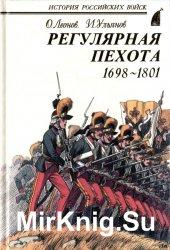 Регулярная пехота. 1698-1801