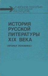История русской литературы XIX века (вторая половина)