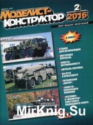 Моделист-конструктор 2016-02