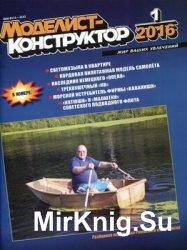 Моделист-конструктор 2016-01