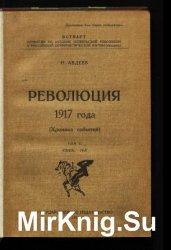 Революция 1917 года (Хроника событий). Том 2. Апрель-май
