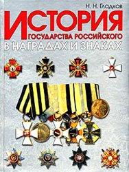 История государства Российского в наградах и знаках. В 2 т