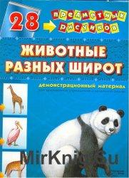 28 предметных рисунков. Животные разных широт