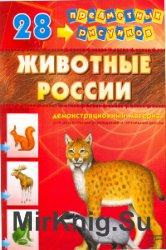 28 предметных рисунков. Животные России