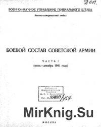 Боевой состав Советской Армии 22 июня 1941 - 1 сентября 1945гг. (в 5-ти час ...